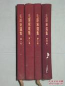 毛泽东选集   1—— 4卷   布面精装1959年印刷    版次看图片