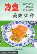 冷盘美味30种---家庭美食系列丛书