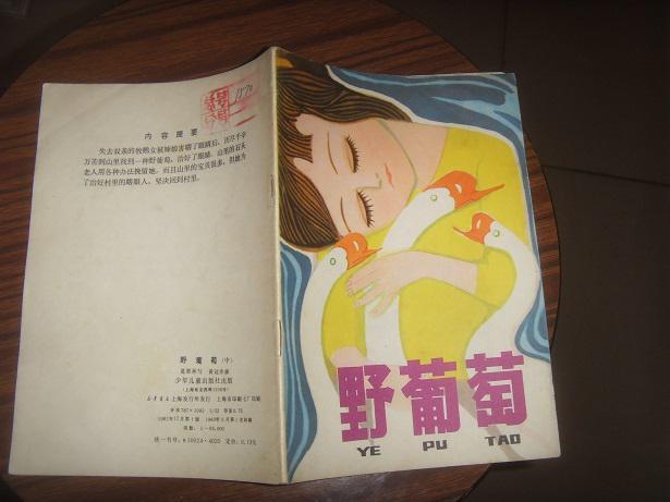 野葡萄_葛翠林_孔夫子旧书网图片