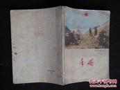 《无限风光在险峰手册》文革36开笔记本