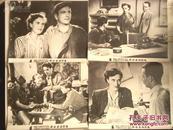 50年代东德电影:男女并肩前进剧照8张一套及宣传材料