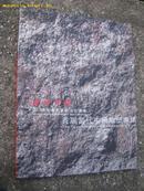 西泠印社2008年春季艺术品拍卖会--首届当代中国雕塑专场拍卖图录