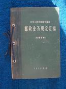 1972年中华人民共和国交通部《邮政业务规定汇编》硬精装活页本