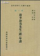 清李恕谷先生(塨)年谱(新编中国名人年谱集成)