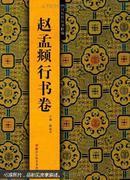 中国历代法书粹编.赵孟頫行书卷