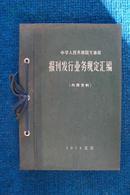 1973年中华人民共和国交通部《报刊发行业务规定汇编》硬精装活页本(内部资料)