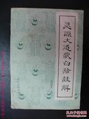 【灵源大道歌白话注解】1988