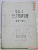 山西省襄汾县行政区划沿革简册-送审稿(1949年-1984年)
