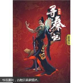 寻秦记 正版包邮 黄易武侠小说 寻秦记 完结版全6册 黄易其它作品