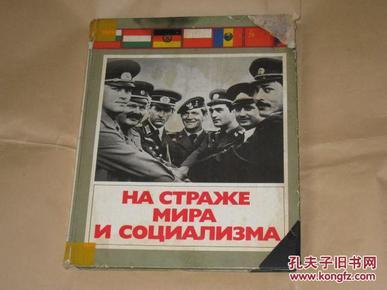 苏联出版的华沙条约约组织画册(1985年出版,12开精装本彩色画册)俄文版,品见图