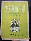 少先队的早操        上海北新书局1952年初版仅印3000册