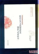 陕西公共文化服务体系现状与发展研究
