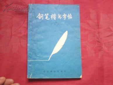 《钢笔楷书字帖》【一架三层】