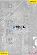 海外游记选-赵君豪撰-民国光明书局上海刊本(复印本)