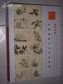西泠印社2009年秋季艺术品拍卖会中国书画古代作品专场(精装).