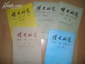 明史研究(3-7)(共5册)如新,超值