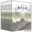 慧灯之光(共8册)