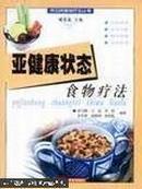 常见病食物疗法丛书:亚健康状态食物疗法(徐文峰 等编,2003年一版一印,印数5200,无笔迹)