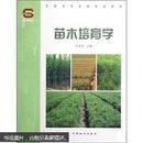 9787503855719全国高等农林院校教材:苗木培育学