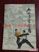 无极通背缠拳(通背大师许方庆一脉真传) 樊汉武 李培均 1984年