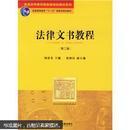 法律文书教程(第2版)
