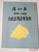 山西省浮山县行政区划沿革资料-送审稿(1949年-1984年)