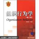 组织行为学 第2版
