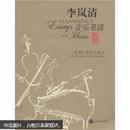 李岚清音乐笔谈:欧洲经典音乐部分(无光盘1片)
