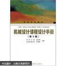 机械设计课程设计手册(第3版)【含光盘带图书馆印章】