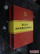 江西苏区党的建设和政权建设   (上下   硬精装)