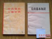 《中共党史大事年表》,《党的基本知识》- 两本合售,近十品