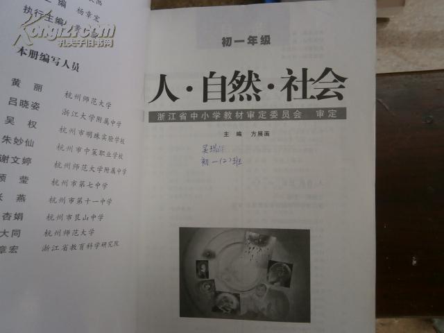 人教版高中教材封面背面印章中的字图片