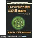 世界著名计算机教材精选:TCP/IP协议原理与应用(第3版)
