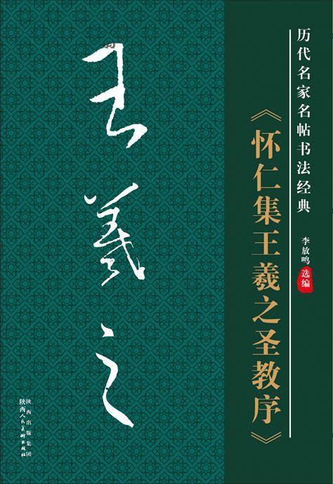 历代名家名帖书法经典 怀仁集王羲之圣教序图片