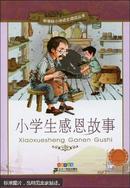 新课标小学语文阅读丛书:小学生感恩故事 (第6辑 彩绘注音版)
