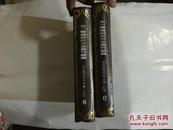 天一阁藏明代方志选刊续编47-48:弘治抚州府志..(江西)上下两册全.