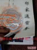 正版原版:祁家通背拳,单长文 2004年,594页,8品