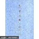 新中国出土墓志(天津)(上下两册)