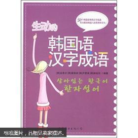 图动的韩语汉字语(附m3光盘1张)