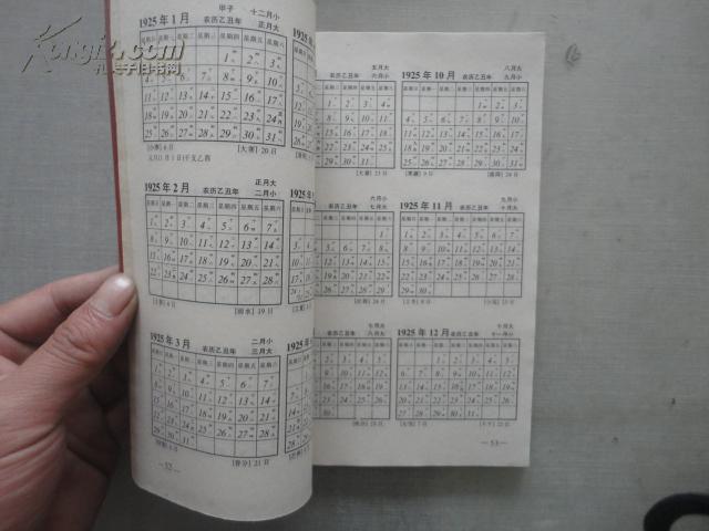 【图】新编年历表_价格:2.00图片