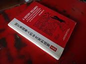 外文版 关于美国华人的中文资料提要