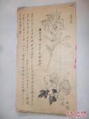 【画稿 31*7厘米】九十年代初 名家画稿 花草部分 纯手工宣纸画稿 39面折叠 非印刷品 功底深厚 见图