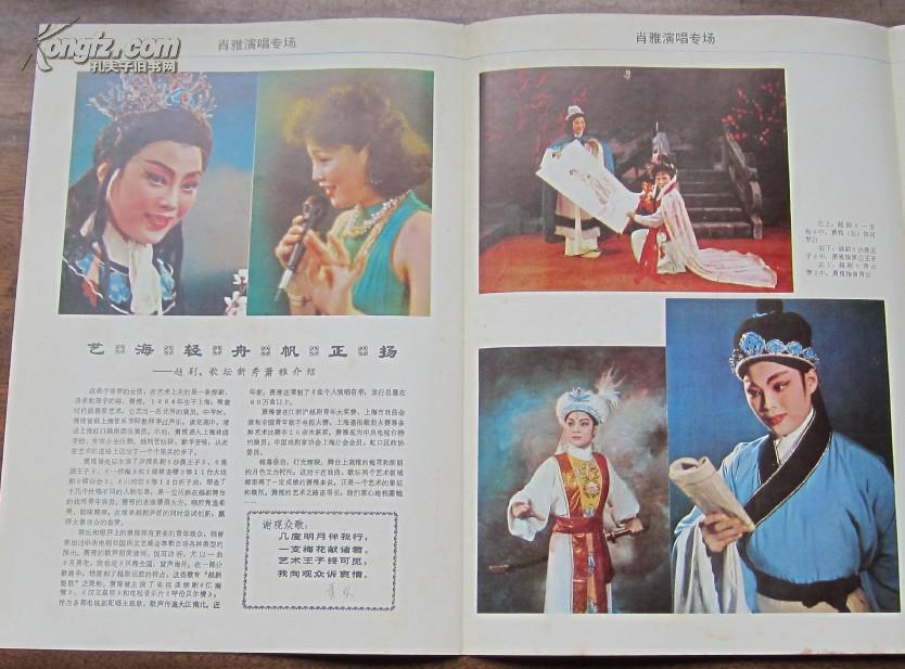 【图】越剧 萧雅演出说明书2份