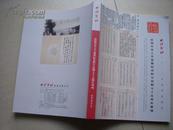 西泠印社2012年春季拍卖会--近现代名人手迹暨纪念对日抗战七十五周年专场