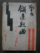 【南京铁道歌曲】缺页。南京铁路工人文化宫