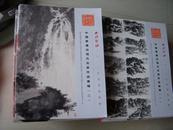 西泠印社2012年春季拍卖会 中国书画近现代名家作品专场 一、二(2册合售)