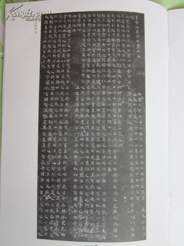 雁塔圣教序碑图片