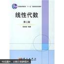 """普通高等教育""""十一五""""国家级规划教材:线性代数(第2版)"""