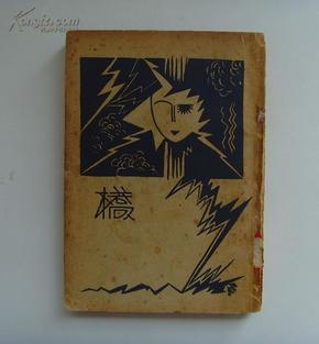 稀见民国新文学※ 《桥》※废名,1933年再版