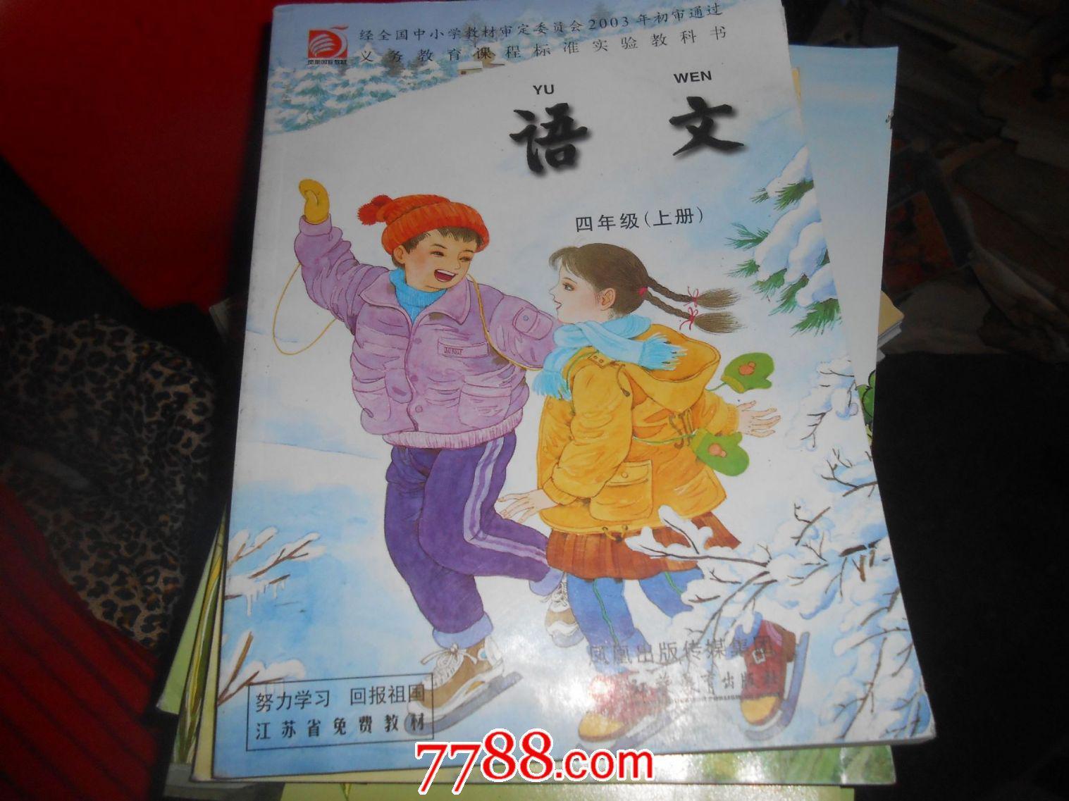 小学语文 课本 教材 教科书 江苏教育出版社小学四年级上册语文书图片